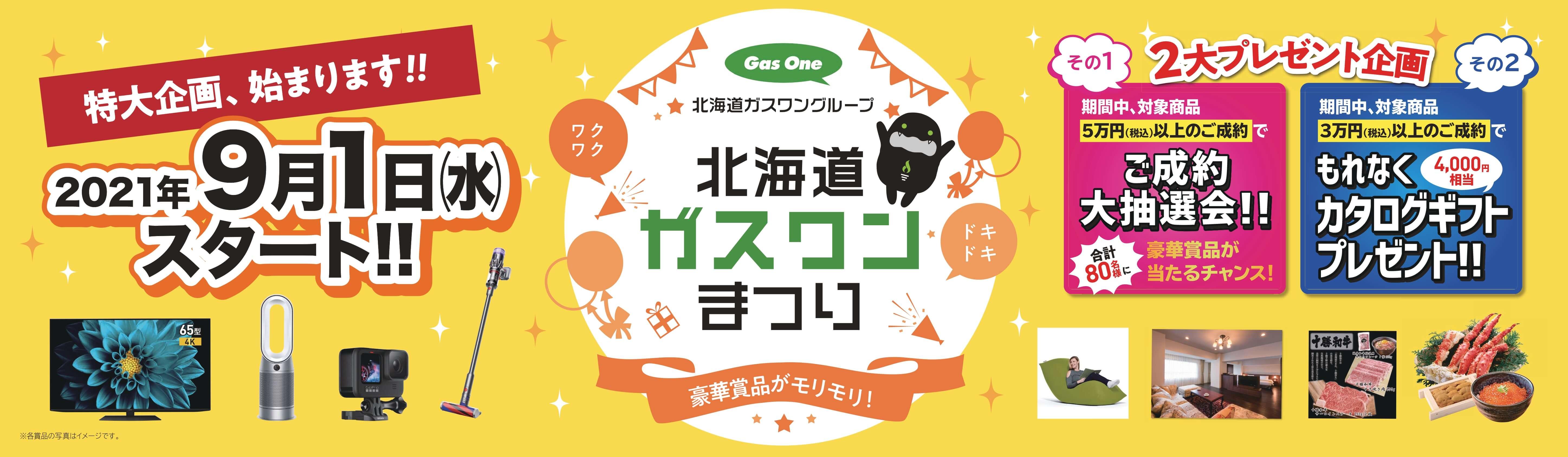 北海道ガスワン祭り